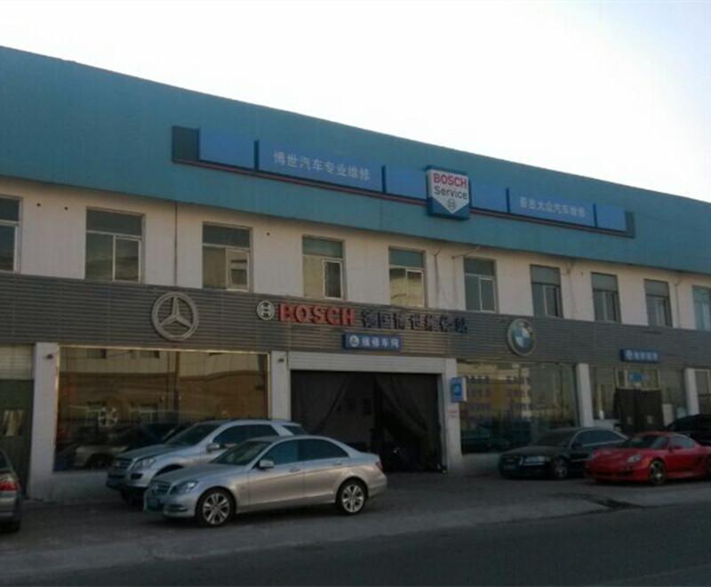 普吉大众汽车修理中心